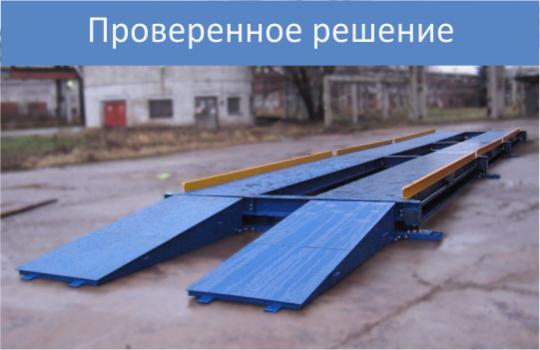 Автомобильные весы ВСА (30-200т. шир. от 3.1-4.1м) - 1